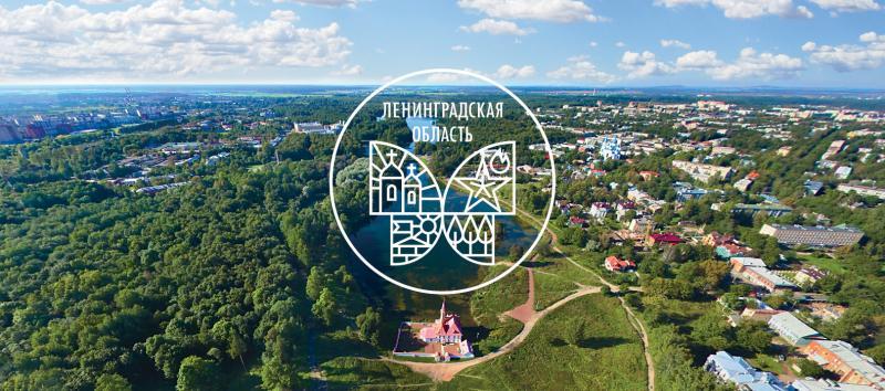 Ленинградская область заняла 3 место в списке субъектов РФ с наивысшим уровнем социально-экономического развития