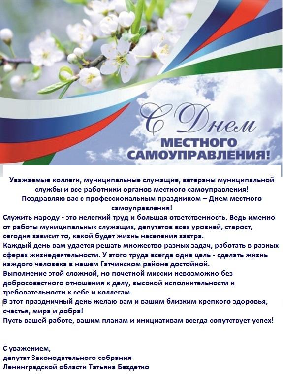 Татьяна Бездетко поздравила земляков с Днём местного самоуправления