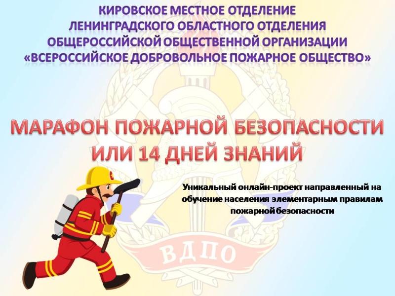 В Кировском районе продолжается Марафон пожарной безопасности